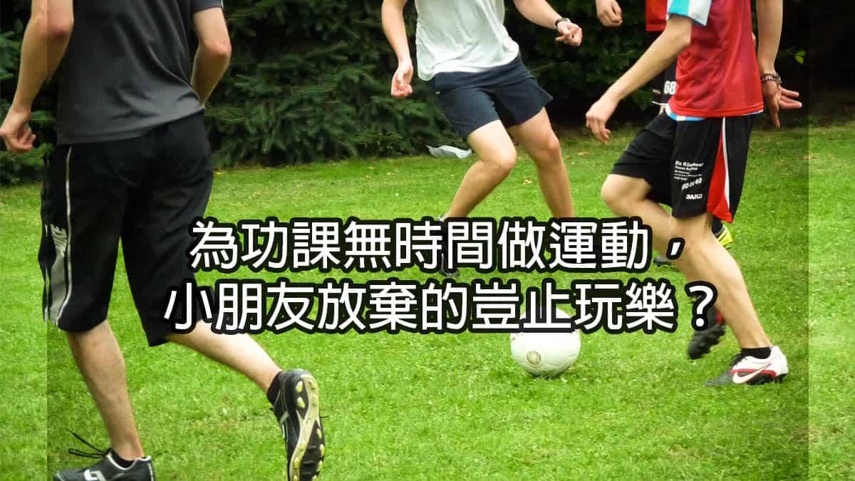 為功課唔做運動,小朋友易過胖和患糖尿?