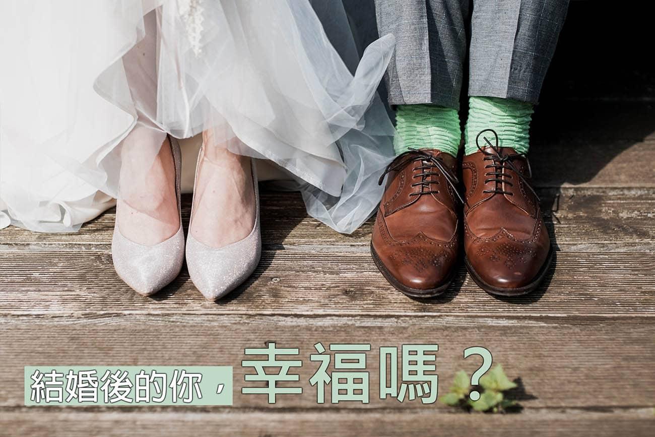 結婚後的你,感到幸福快樂嗎?