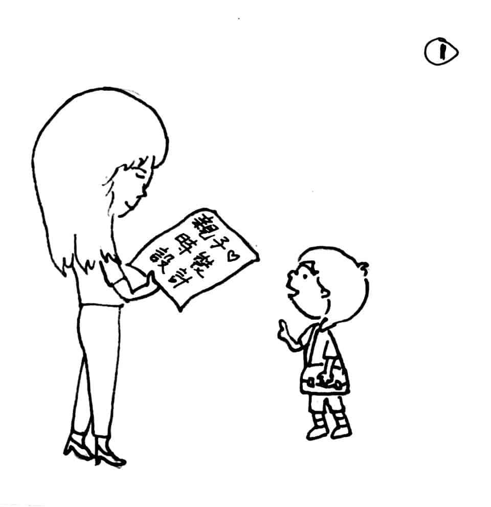 親子功課唔易做,有時連父母都無把握做得好……