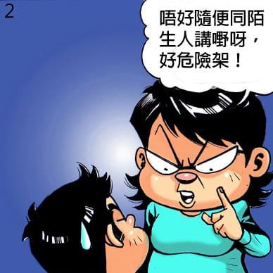 家長常教孩子要小心陌生人