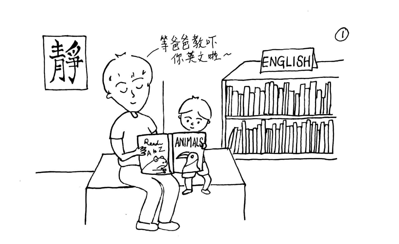 父母教小朋友讀書認字