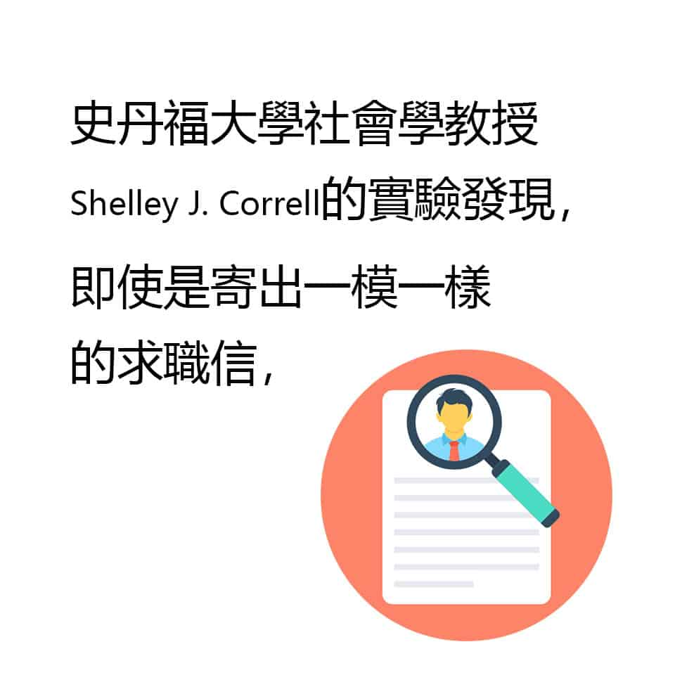 Shelley J. Correll的實驗發現,即使是寄出一模一樣的求職信