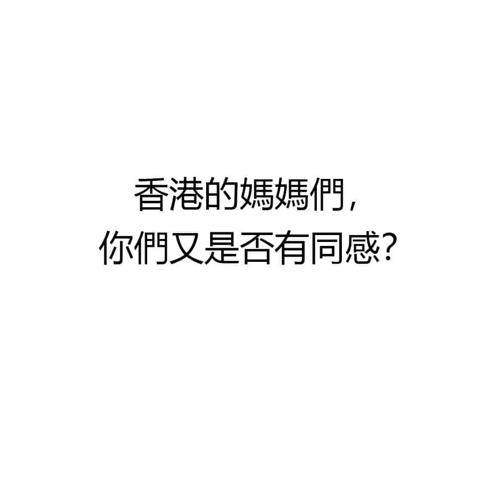 香港的媽媽們,你們又是否有同感