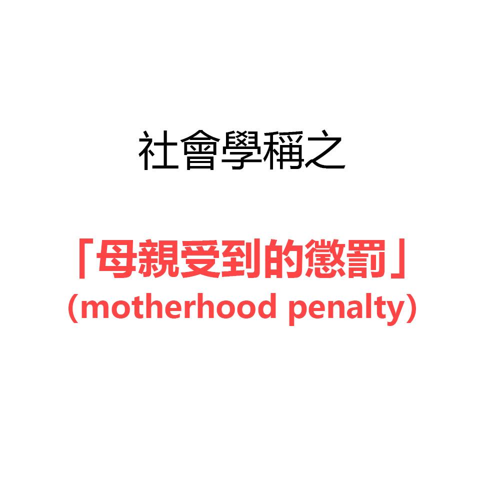 社會學稱之「母親受到的懲罰」(motherhood penalty)