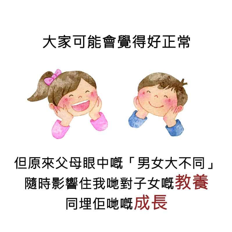 一視同仁_slide 3