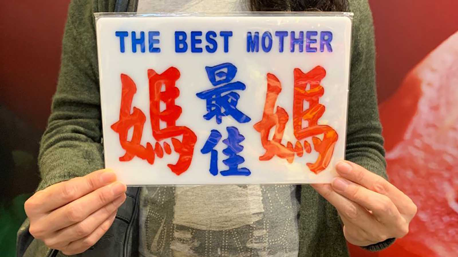 完美的媽媽