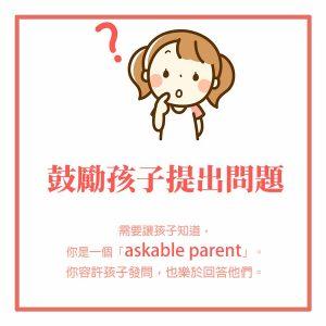 鼓勵孩子提問