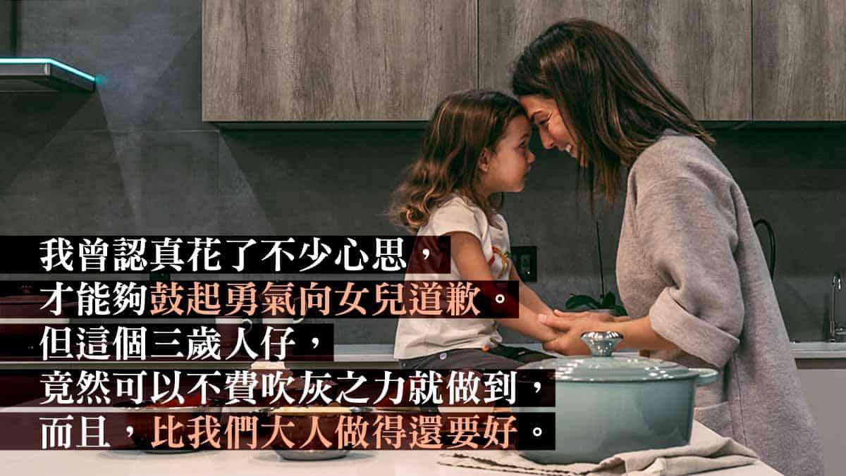 向孩子學習說對不起