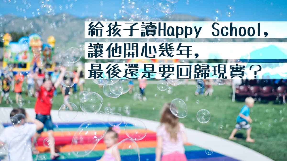 happySchool迷思