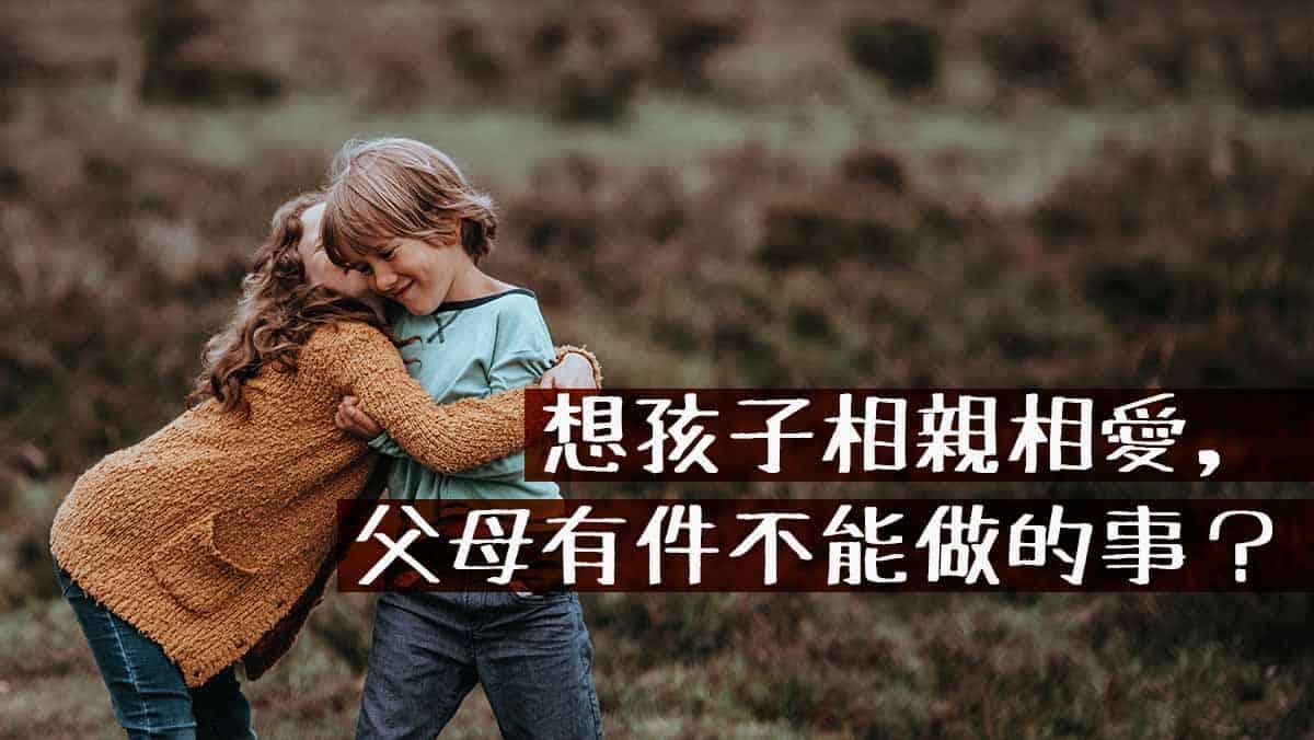 養兒責任在父母
