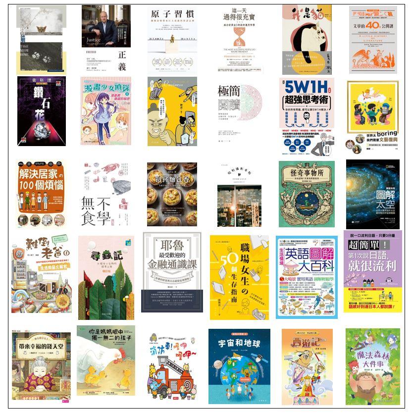 香港公共圖書館電子書