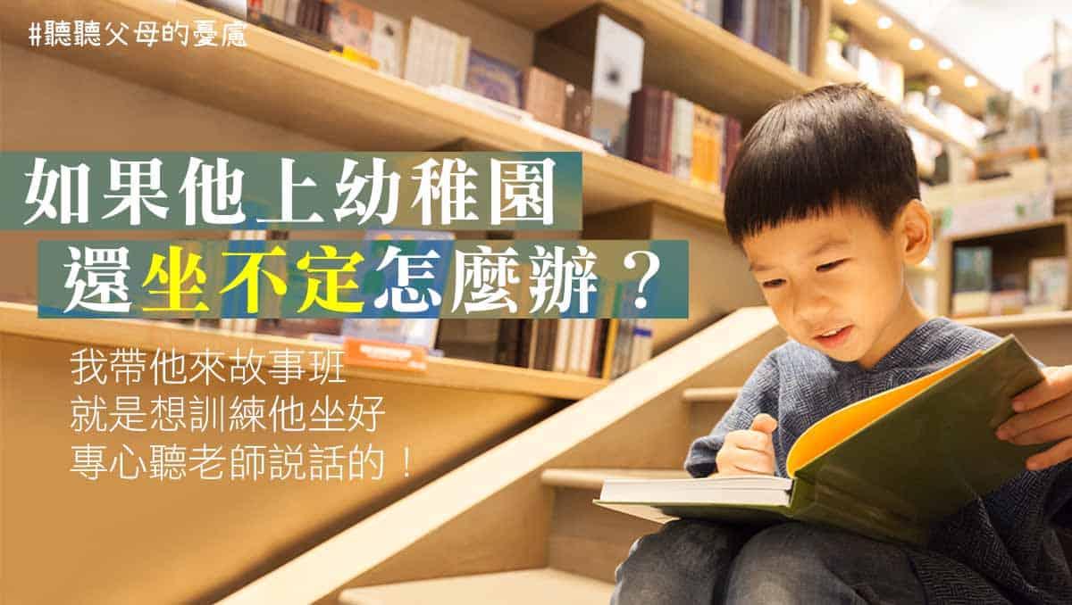 想孩子坐定定看書