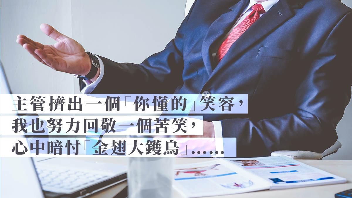 香港小學生