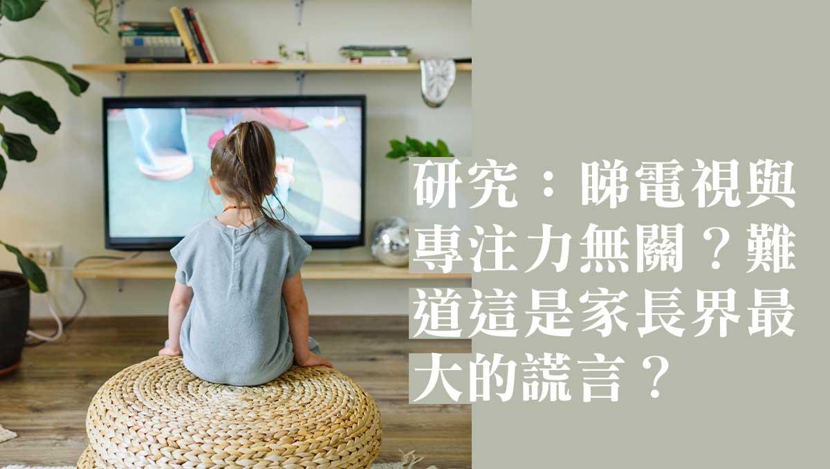 看電視與孩子專注力的關係