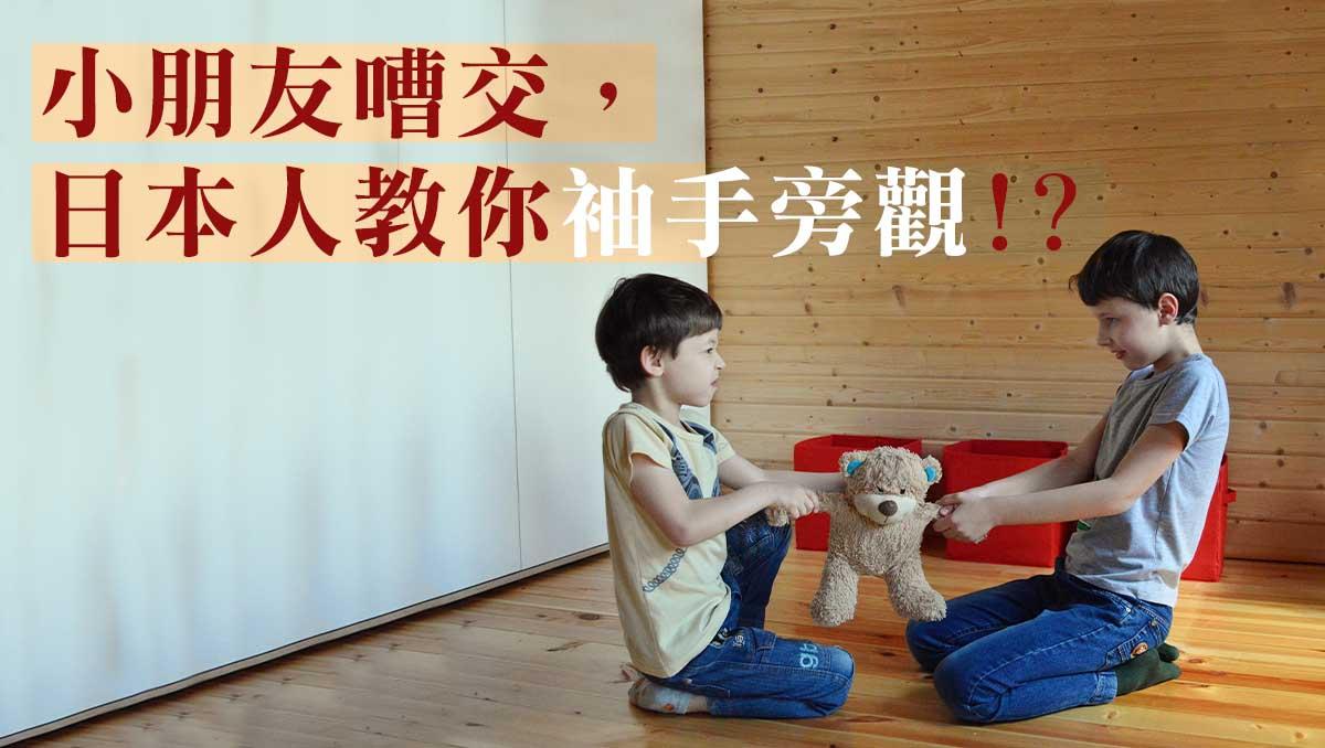 小朋友嘈交日本人教你袖手旁觀