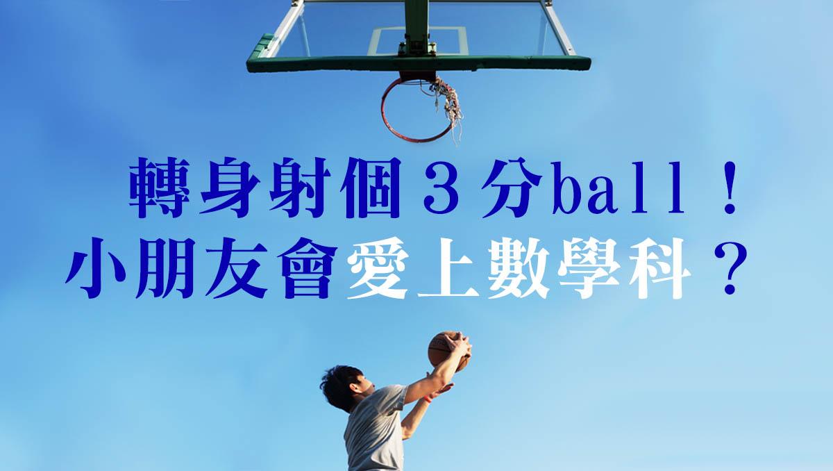 打籃球令小朋友愛上數學科