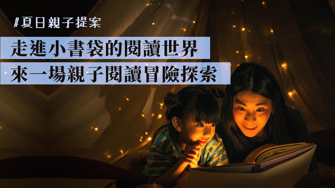香港公共圖書館夏日親子提案