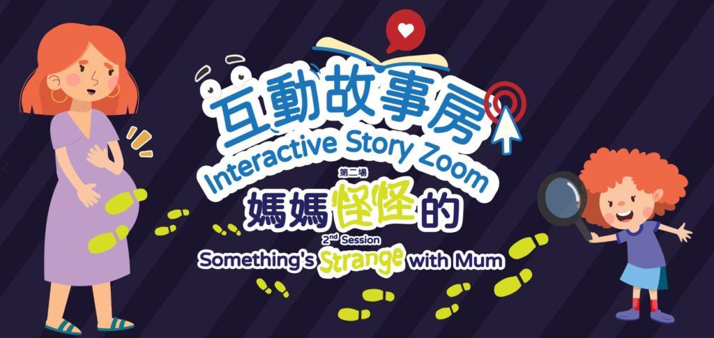 香港公共圖書館_互動故事房