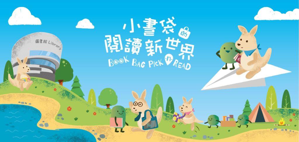 香港公共圖書館_小書袋閱讀新世界