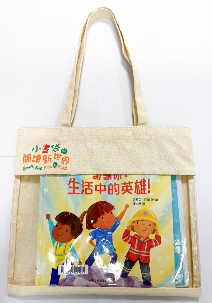 香港公共圖書館_小書袋